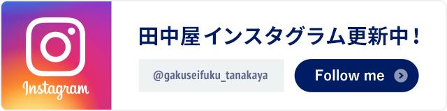 田中屋インスタグラム更新中!